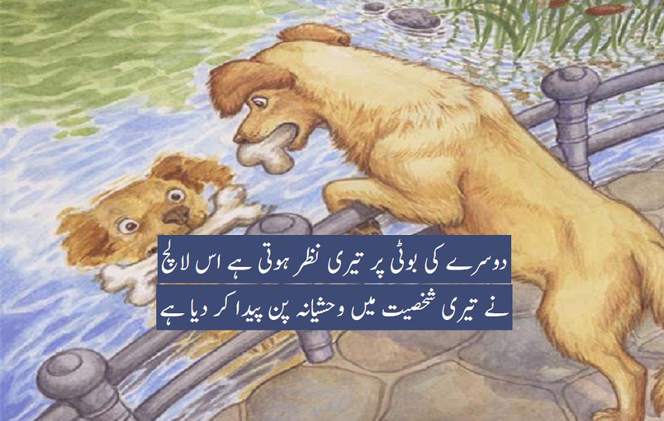 اردو کہانی ندی کے پل پر نہ بھی جائیں تو بھی لالچ بری بلا ہے - جیو ...