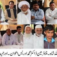 Hashim Welfare Association Pindi Hashim Annual General Meeting