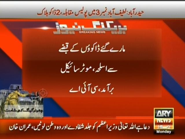 Hyderabad– Breaking News – Geo