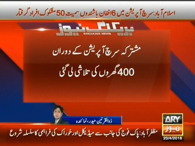 Islamabad Operation– Breaking News – Geo