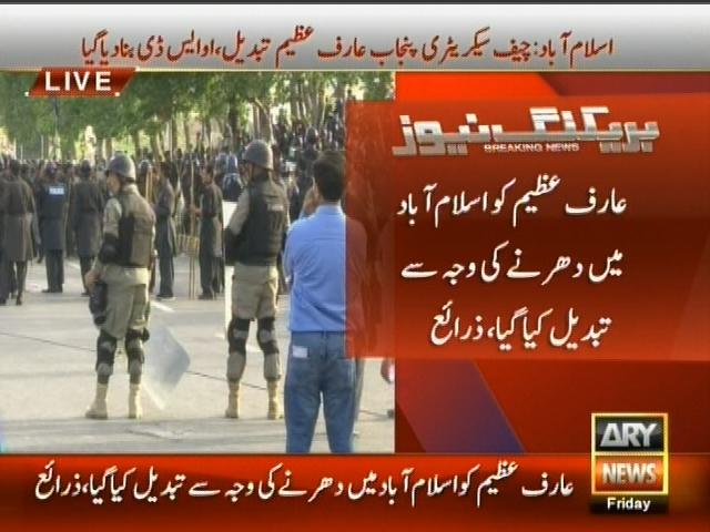 Islamabad Police– Breaking News – Geo