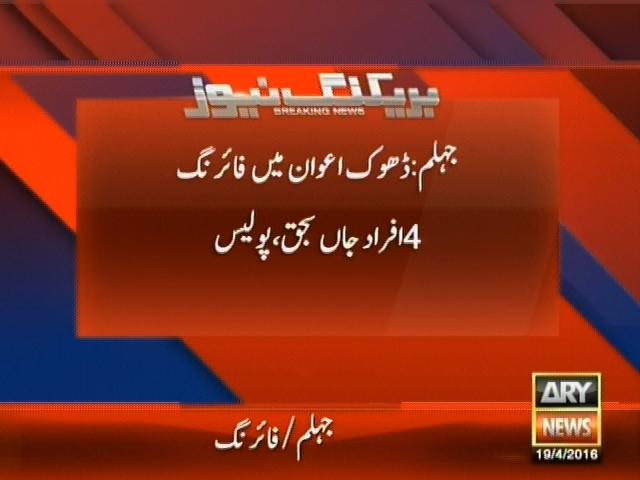 Jhelum– Breaking News – Geo