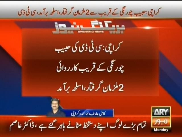 Karachi Arrest Suspects– Breaking News – Geo