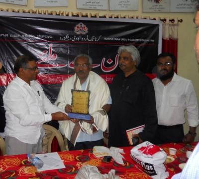 Karnataka Urdu Academy