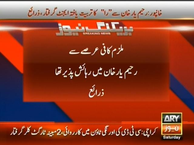 Khanpur– Breaking News – Geo