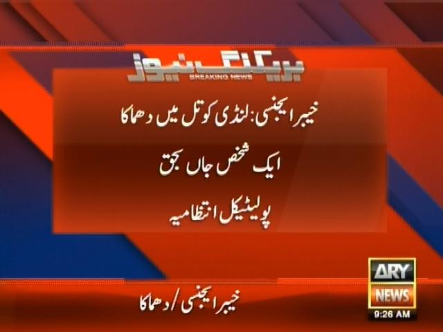 Khyber Agency Blast– Breaking News – Geo