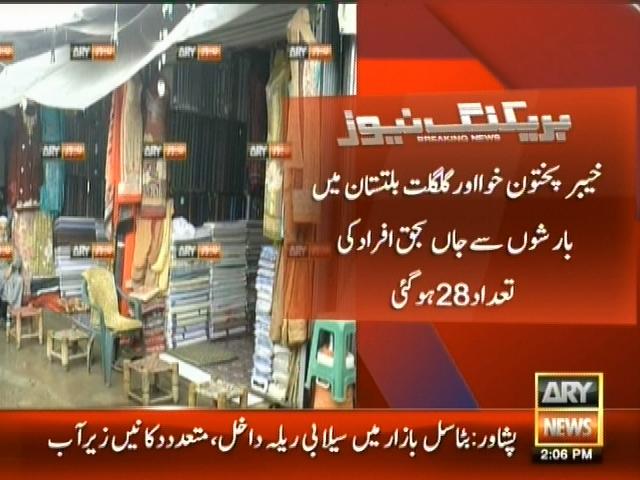 Khyber Pakhtunkhwa,Rains Victims– Breaking News – Geo