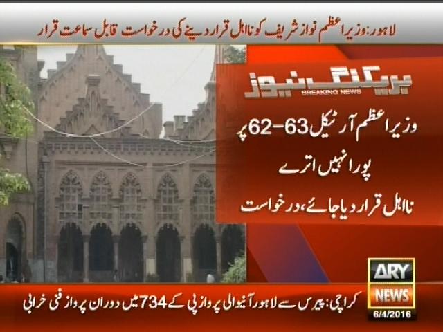 Lahore High Court– Breaking News – Geo