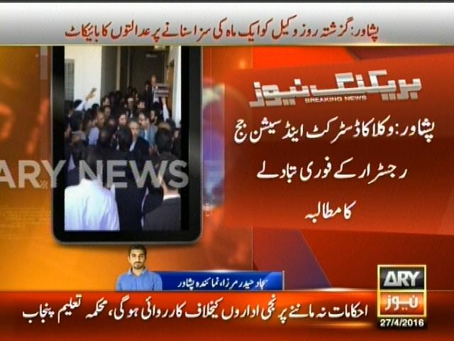Lawyer Courts Boycott– Breaking News – Geo