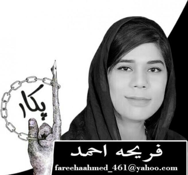 Logo Freeha Ahmad