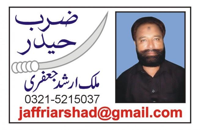 Malik Arshad Jafari