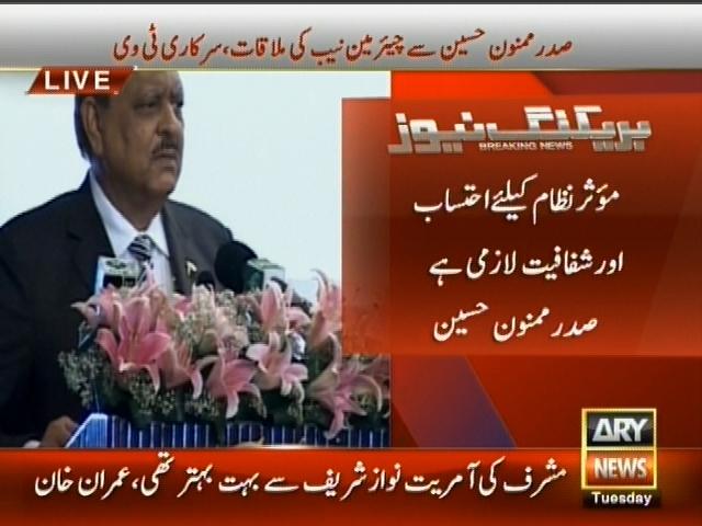 Mamnoon Hussain and  NAB Chairman Meeting– Breaking News – Geo