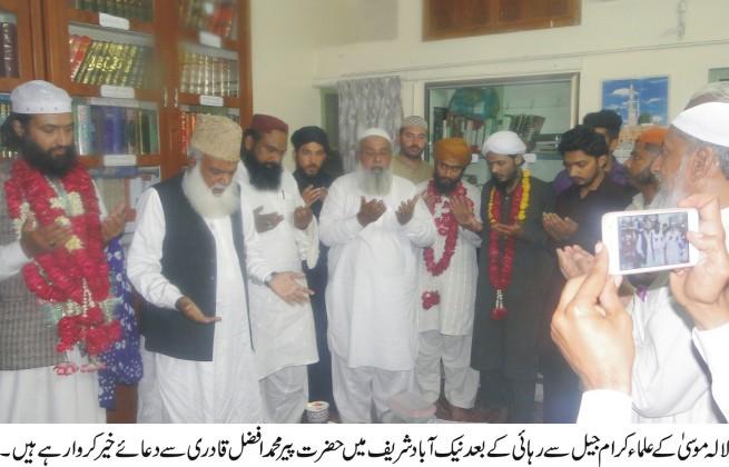 Mohammad Afzal Qadri Pray
