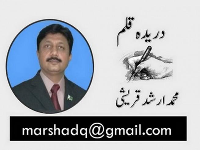 Mohammad Arshad Qureshi Logo