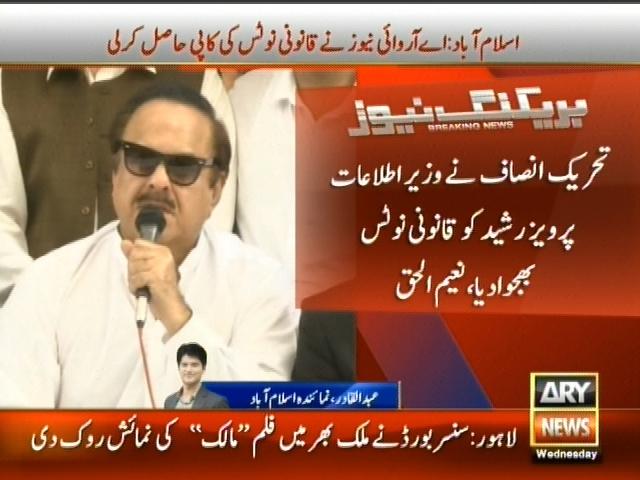 Naeem-ul-Haq– Breaking News – Geo