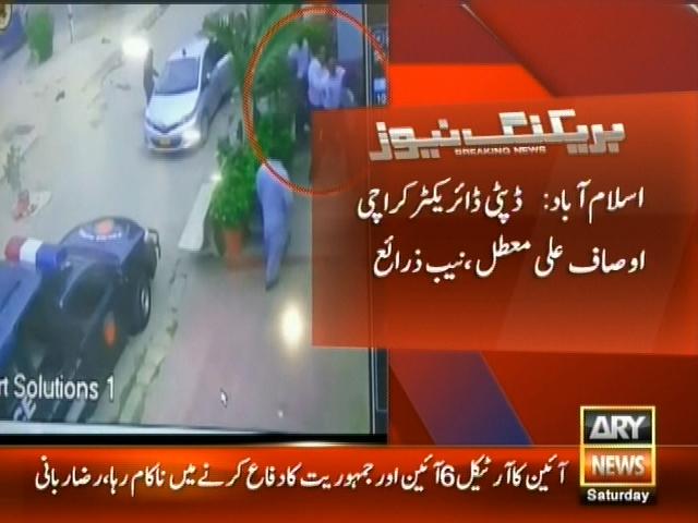 Osaf Ali Suspend– Breaking News – Geo