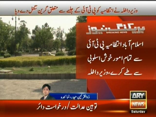 PTI Gathering– Breaking News – Geo