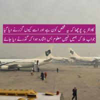 Pakistan Airport