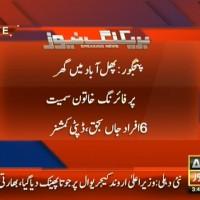 Panjgur Firing– Breaking News – Geo