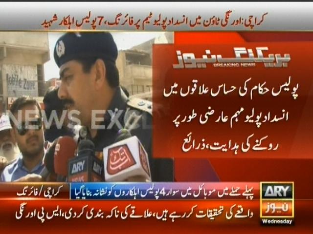 Polio Team Firing– Breaking News – Geo