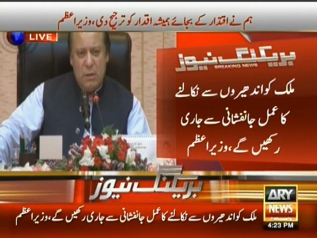 Prime Minister– Breaking News – Geo