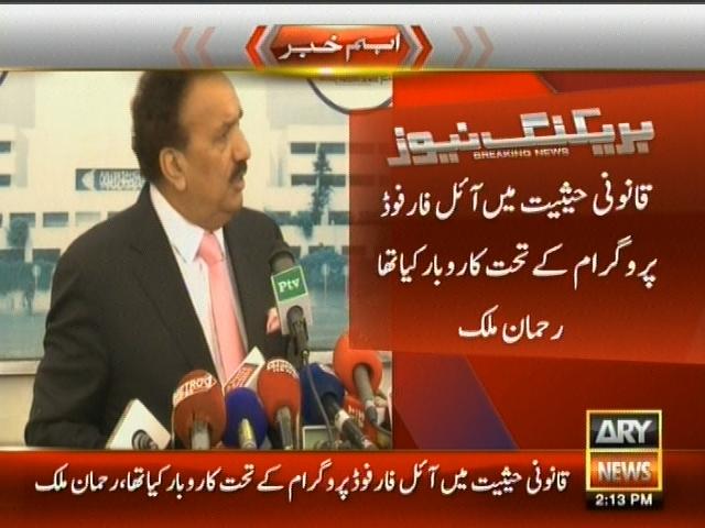 Rehman Malik– Breaking News – Geo
