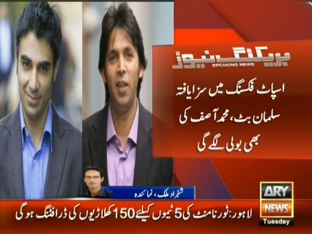 Salman Butt and Muhammad Asif– Breaking News – Geo