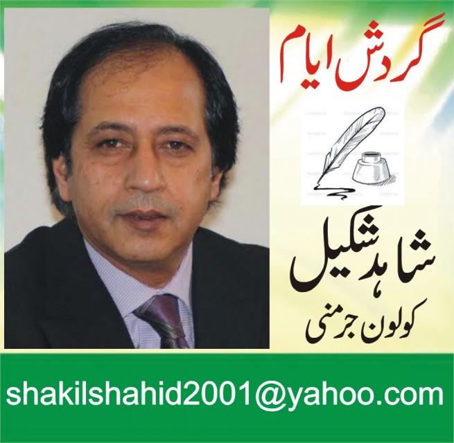 Shahid Skakil