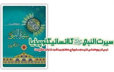 Sirat Encyclopedia