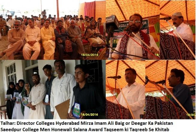 Talhar Saeedpur Collage Taqreeb