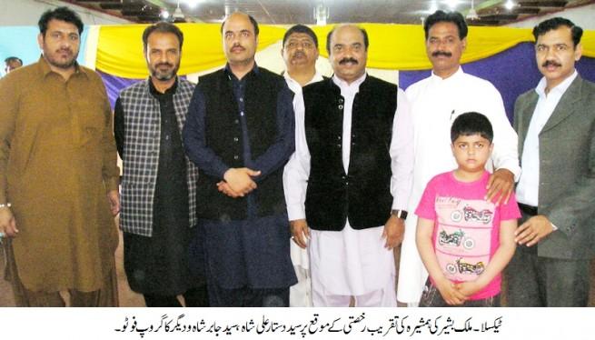 Taxila News