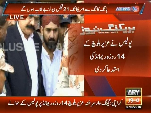 Uzair Baloch– Breaking News – Geo