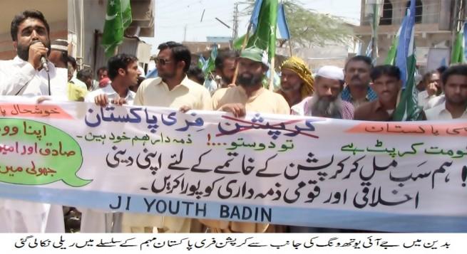 Youth Wing JI Corruption Free Pakistan Bike Rally
