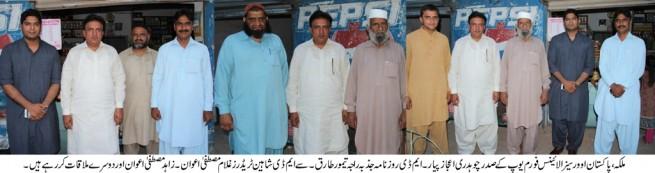 Zahid Mustafa Awan Meeting