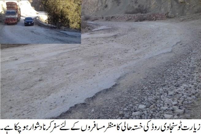 Ziarat to Sinjavi Road