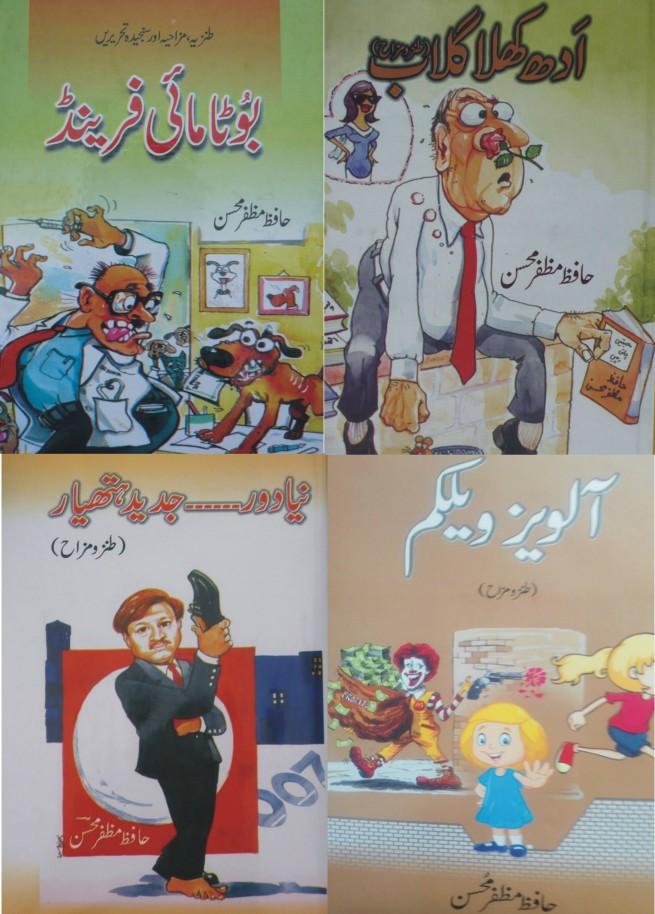 muhammad muzaffar mohsin' book s