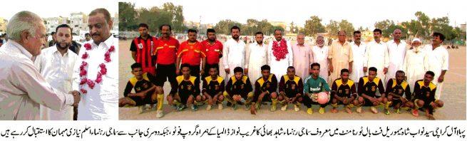 1st S Nawab Shah Football Tournament