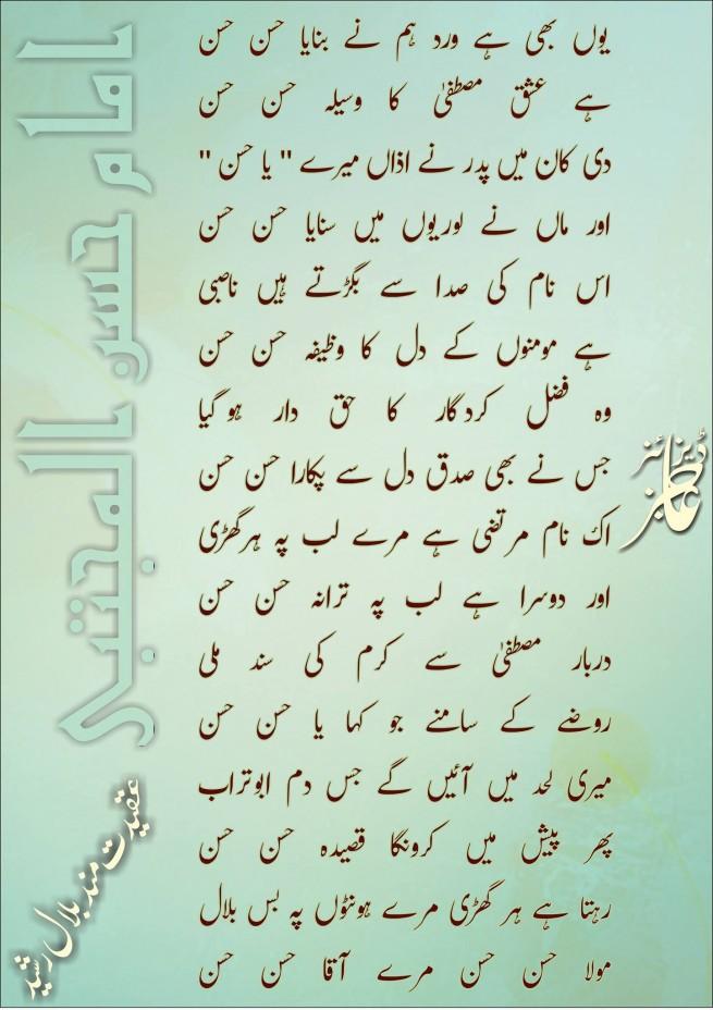 Bilal Rasheed Poetry