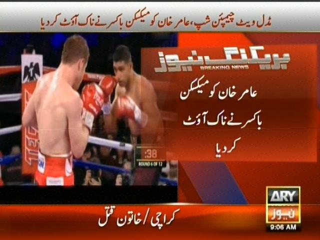 Aamir Khan– Breaking News – Geo