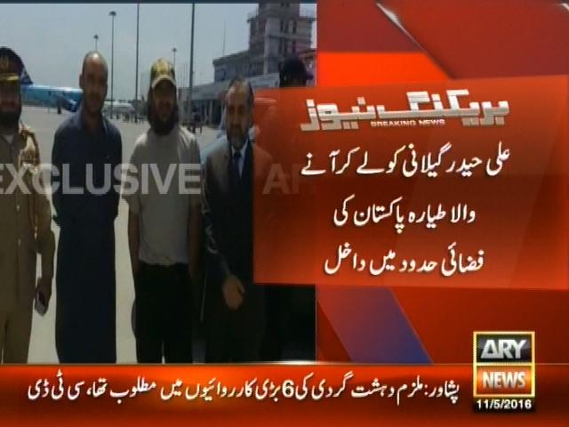 Ali Haider Gilani-Breaking News – Geo