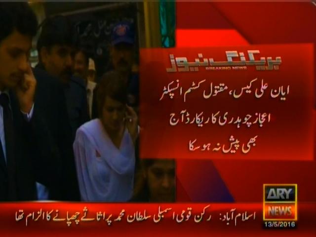 Ayyan Ali-Breaking News – Geo