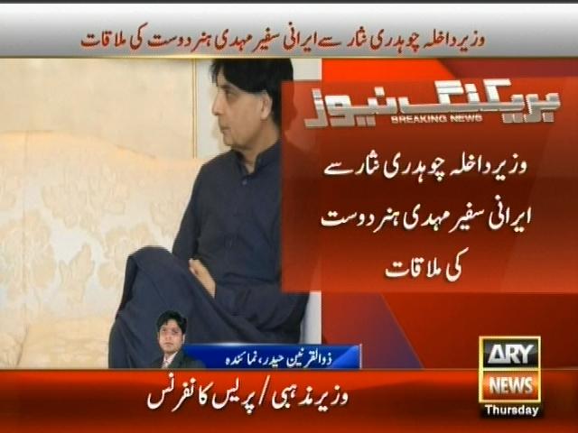 Chaudhry Nisar and Iranian Ambassador Meeting– Breaking News – Geo