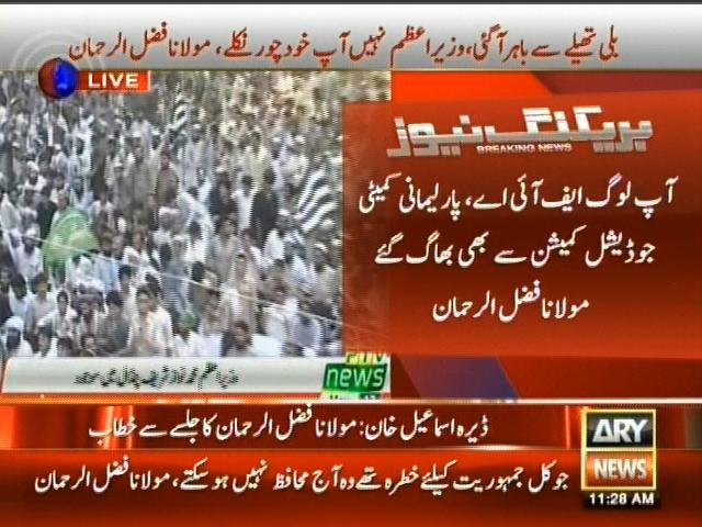 Fazlur Rahman-Breaking News – Geo