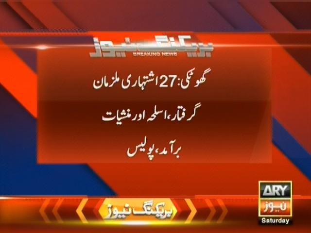 Ghotaki-Breaking News – Geo