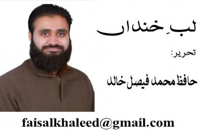 Hafiz Muhammed Faisal Khalid