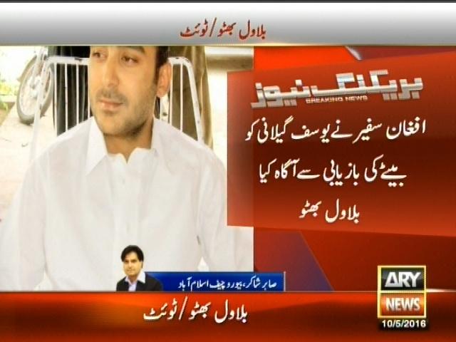 Haider Gilani– Breaking News – Geo
