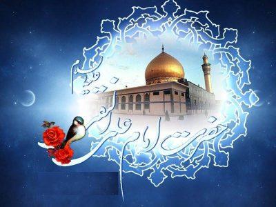 Hazrat Imam Ali Naqi