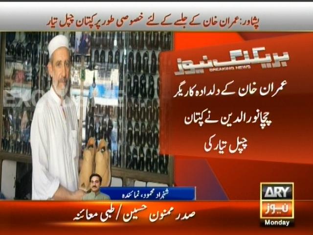 Imran Khan– Breaking News – Geo