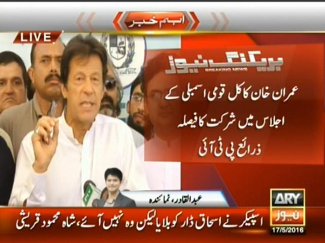عمران خان کا کل قومی اسمبلی کے اجلاس میں شرکت کا فیصلہ