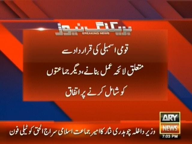 Interior Minister-Breaking News – Geo